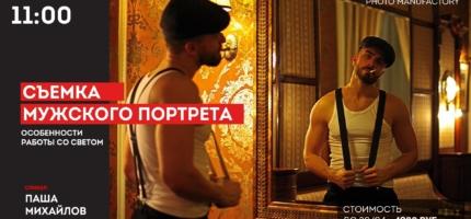 Воркшоп-Паши-Михайлова-min