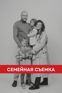 Семейная съемка