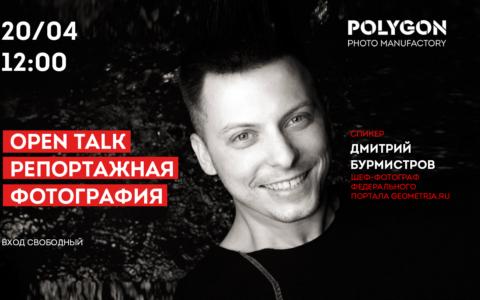 OPEN TALK. Дмитрий Бурмистров