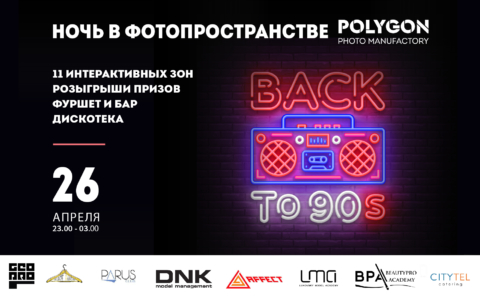 Ночь в «POLYGON» | Back to 90's