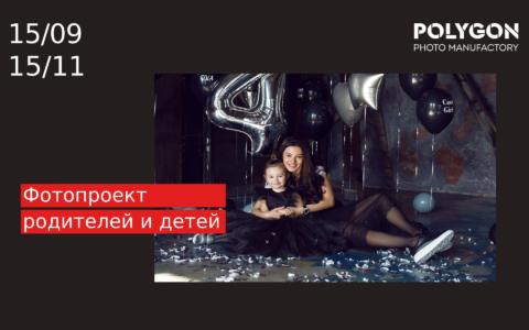 1001 мама и папа Петербурга | Городской фотопроект